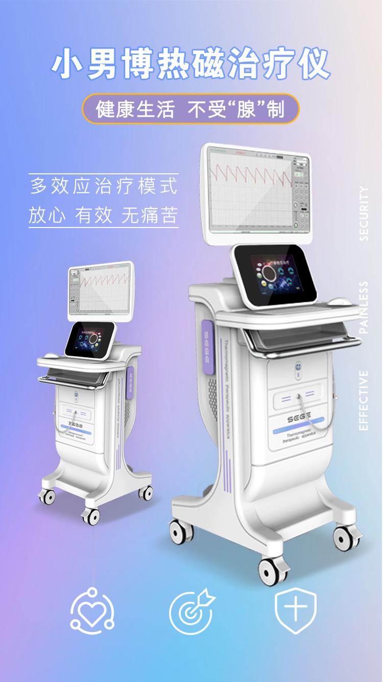 前列腺治療設備-江蘇緯度電子科技有限公司